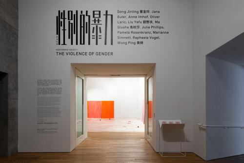 展覽場景:「表演社會:性別的暴力」。