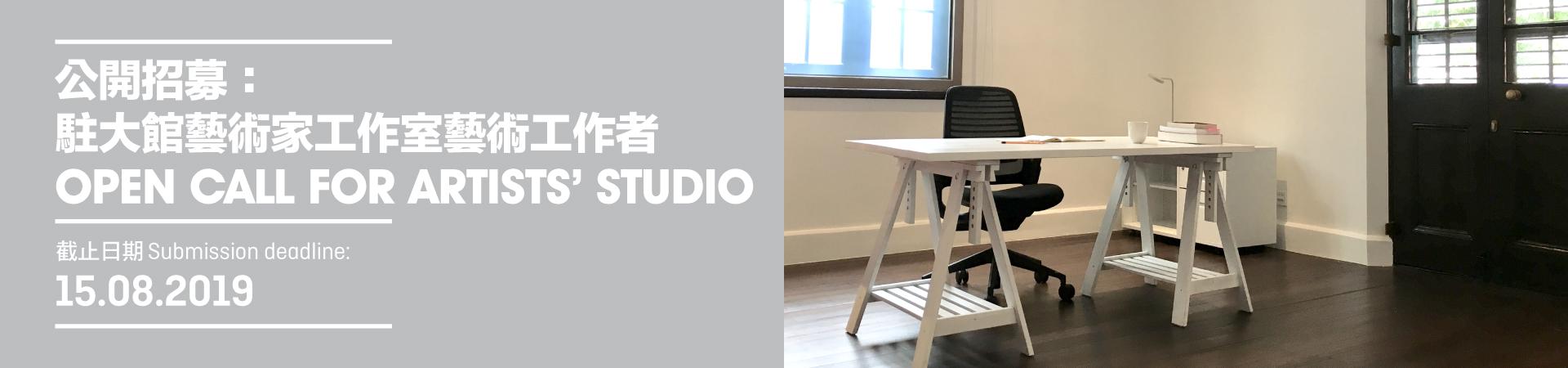 Open Call for Artists' Studio   Tai Kwun