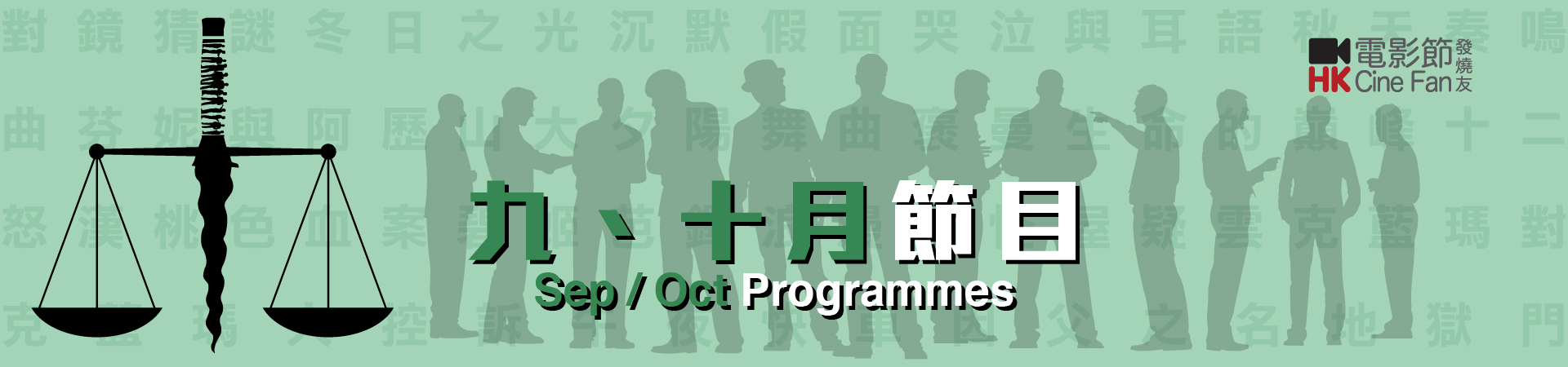 2015 HKIFF Students Summer Programme Highlights at The ...